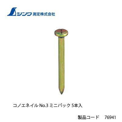 シンワ測定 コノエネイル No.3 ミニパック 5本入 76941