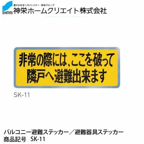 神栄ホームクリエイト バルコニー避難ステッカー/避難器具ステッカー SK-11