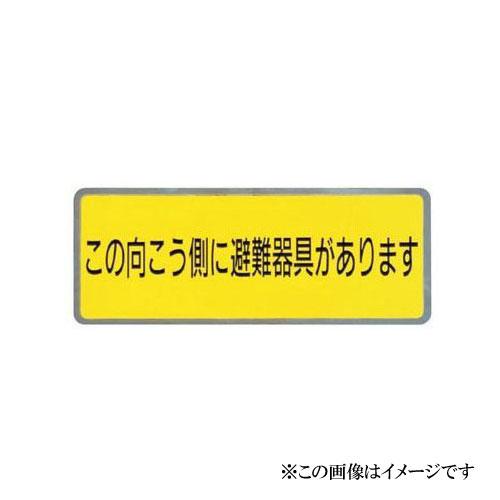 神栄ホームクリエイト バルコニー避難ステッカー/避難器具ステッカー SK-8