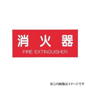 神栄ホームクリエイト 消火器取扱表示板(シール) SK-FP-4