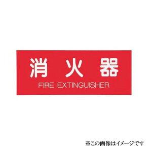 神栄ホームクリエイト 消火器取扱表示板(シール) SK-FP-5