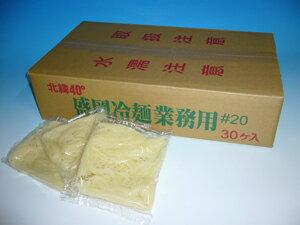 業務用冷麺#20 160g×30袋入