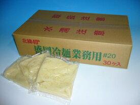 業務用冷麺#20(小) 100g×40袋入