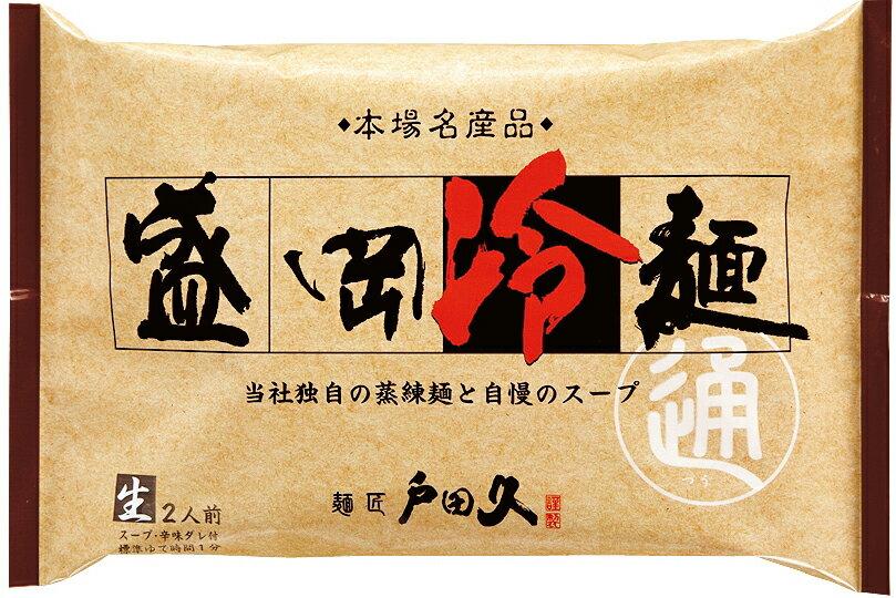 "通販限定 盛岡冷麺""通""2食×10入(スープ付)"