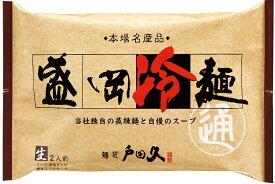 """[リニューアル]通販限定 盛岡冷麺""""通""""2食×10入(スープ付)"""