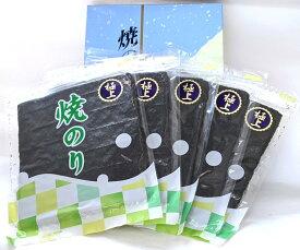 【ギフトにオススメ】【当店最高級】【極上】焼海苔 全型サイズ 10枚入り ×5帖(箱入りセット)