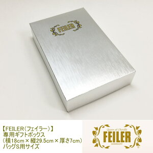 【FEILER(フェイラー)】専用ギフトボックス(横18cm×縦29.5cm×厚さ7cm)バッグS用サイズ【ギフトボックスのみのご注文不可】