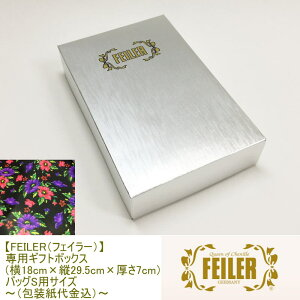 【FEILER(フェイラー)】専用ギフトボックス(横18cm×縦29.5cm×厚さ7cm)バッグS用サイズ〜(フェイラー専用包装紙代込)〜【ギフトボックスのみのご注文不可】