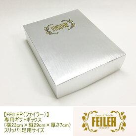 【FEILER(フェイラー)】専用ギフトボックス(横23cm×縦29cm×厚さ7cm)スリッパ1足用サイズ