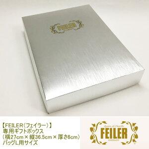 【FEILER(フェイラー)】専用ギフトボックス(横27cm×縦36.5cm×厚さ6cm)バッグL用サイズ【ギフトボックスのみのご注文不可】