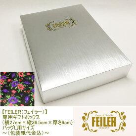 【FEILER(フェイラー)】専用ギフトボックス(横27cm×縦36.5cm×厚さ6cm)バッグL用サイズ〜(フェイラー専用包装紙代込)〜【ギフトボックスのみのご注文不可】