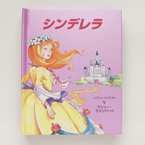 【しかけ絵本】マシュー・ラインハート作「シンデレラ」