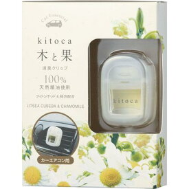 【木と果(kitoca)】消臭カークリップ (リツェアクベバ&カモミール)