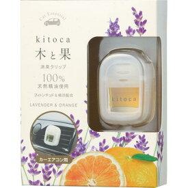 【木と果(kitoca)】消臭カークリップ (ラベンダー&オレンジ)