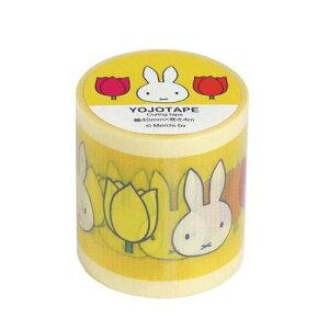 【ミッフィー(miffy)】【日本製】養生テープ 2個セット「miffy and tulips(B柄)」