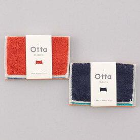 【メール便OK】【日本製(今治産)】【Otta(オッタ)】3つ折りタイプハーフタオルハンカチ