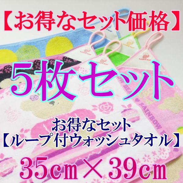 【あす楽対応】【お得なセット価格】今治産タオル「レインボーベア」ループ付ウォッシュタオル5枚セット【ラッピング不可】日本製タオル