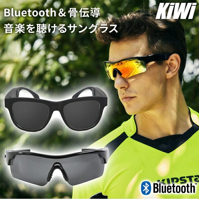 骨伝導ヘッドフォンサングラス KiwiSound(キウイサウンド) Bluetooth ワイヤレススピーカー スポーツサングラス 偏光サングラス 骨伝導イヤホン ワイヤレスイヤホン