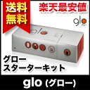 【送料無料】glo グロー ・スターターキット 本体 電子タバコ KENT ケントBAT ジャパン