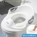 補助便座 子供 トイレ 補助 便座 幼児 幼児用便座トレーニング 子供用 おまる ベビー ハンドル トイレットトレーナー …
