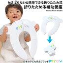 【大人気ブランドPIYO】補助便座 折りたたみ 携帯 トイレトレーニング 子供 トイレ補助 幼児 幼児用便座トレーニング …