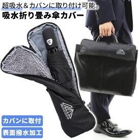 折りたたみ傘 ケース 2way 折り畳み傘 吸水 傘カバー 携帯 カバンに取り付けられる折りたたみ傘カバー 軽量 コンパクト マイクロファイバー 丈夫 メンズ レディース 大きいサイズ