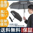 折りたたみ傘 自動開閉 折り畳み傘 軽量 コンパクト メンズ レディース 8本骨 送料無料 晴雨兼用 傘 かさ