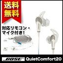 【送料無料】Bose QuietComfort 20 ノイズキャンセリングイヤホン iPhone・iPod・iPad対応リモコン・マイク付き ホワイト Quie...