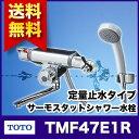 ★楽天ランキング1位獲得★【送料無料】TOTO TMF47E1R 定量止水式サーモスタットシャワー水栓 壁付きタイプ 浴室用 蛇口