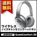 【送料無料】Bose QuietComfort 35 wireless headphones ワイヤレスノイズキャンセリングヘッドホン シルバー ボーズ…