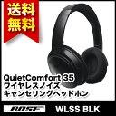 Bose (ボーズ) QuietComfort 35 ワイヤレスノイズキャンセリングヘッドホン 密閉型/オーバーイヤー/Bluetooth・NFC対応/リモコン・マイク付き/通話可能 ブラック Qui
