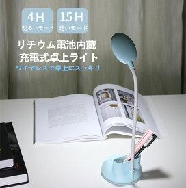 デスクライト LED 充電式 電気スタンドライト 卓上ライト LEDライト 読書灯 照明 間接照明 スタンドライト LEDデスクスタンド テーブルライト テーブルスタンド 電源内蔵式 USB充電式 おしゃれ 学習机 小物入れ付 スマホスタンド付