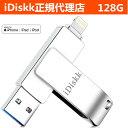 【 Apple認証MFi取得】【ランキング入賞】USBメモリ iDiskk iPhone usbメモリ 128GB iPad メモリ Lightning iOS 13/14…