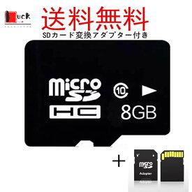 【SDカード変換アダプター付き】SDカード microSDHC 8GB 100MB/秒 MicroSDカード Class10 メモリカード Microsd クラス10 SDHC マイクロSDカード スマートフォン デジカメ 超高速 簡易パケージ SDカード カード