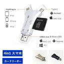 スマホ SD カードリーダー USB メモリー マルチカードリーダー iPhone Android iPad 携帯 写真 保存 バックアップ デ…