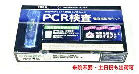 【卓上加湿器プレゼント】【土日祝日出荷Ok】PCR検査キット 新型コロナウイルス PCR検査 自宅で唾液を自己採取 医療機関より検査結果通知 最短3時間後 医師の診療と来院が不要な新型コロナウイルスPCR検査キット PCR 簡単PCR検査キット PCR検査【陰性証明書発行可能】