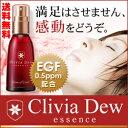 Give&Give (ギブアンドギブ)クリビアデュウ 60ml:EG高配合美容液※EGFの配合量はアクアラビューの5倍!