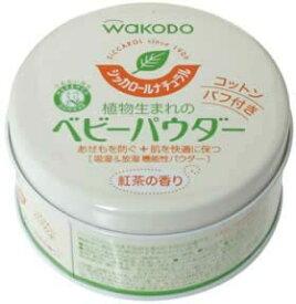 WAKODO 和光堂 シッカロールナチュラル 植物生まれのベビーパウダー 紅茶の香り120g