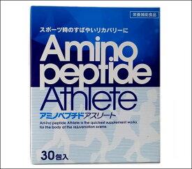 筋肉の素早いリカバリーに【Aminopeptide Athlete】アミノペプチドアスリートアスリートの為のアミノ酸 アルギニン配合スポーツ時の体力維持、筋肉疲労に!《送料無料》