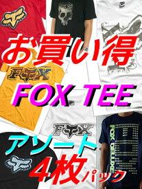 お買い得!4枚アソートセット【FOX】フォックスメンズ TEEシャツ
