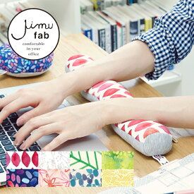 JIMU fab アームレスト キーボード 疲労軽減 快適 オフィス リラックス PC デスク 彩り 癒し 丸洗い 清潔 プチプレゼント | プチギフト ギフト プレゼント 雑貨 おしゃれ ユニーク