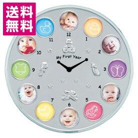【送料無料】12ヶ月ベビー時計フレーム MB21-130C | 写真立て フォトフレーム 写真たて 写真入れ 赤ちゃん ベビー 誕生日 12ヶ月 1年 1ヵ月ごと 時計 置時計 クロック 成長記録 記念 思い出 かわいい 出産祝い おしゃれ ギフト プレゼント ラドンナ LADONNA