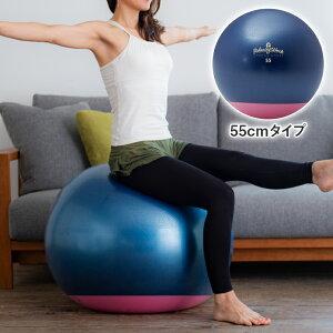 ジムボール ステイプラス55 | バランスボール ストレッチボール おしゃれ シンプル インテリア 体幹 コア エクササイズ 筋トレ バランス 運動 筋力 おなか おしり ヒップ 姿勢 ボール おうち