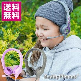 BuddyPhones Galaxy ヘッドホン ヘッドフォン 子ども用 キッズ用 音量調整 ゲーミング ボイスチャット マイク付 折り畳み 安心 ケーブル外れる デコレーション おしゃれ バディホン 音楽 動画再生 ゲーム 遊び ギフト 贈り物 誕生日 孫 送料無料