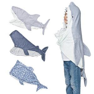 バスタオル タオル 身体 サメ クジラ ジンベエザメ 海 魚 さかな 被れる 身体全体 面白い ユニーク 子ども お風呂 海水浴 プール 雑貨 かわいい レジャー お出かけ ギフト プレゼント 贈り物