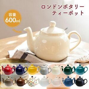 【送料無料】 ロンドンポタリー ティーポット | 2カップ 550ml お茶 紅茶 ティーストレーナー 陶器 おしゃれ 丸い シンプル かわいい ツヤ London Pottery 箱入り 雑貨 ギフト 贈り物 プレゼント お