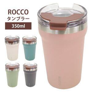 ロッコ フリップキャップ タンブラー 350ml ステンレスボトル マグ マイボトル 温冷 機能 飲み物 真空二層構造 水筒 フタ付き かわいい おしゃれ シンプル プレゼント ギフト 誕生日 ROCCO