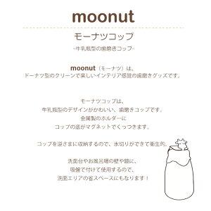 モーナツコップmoonut歯みがきコップ牛乳瓶水切り衛生的清潔マグネット接着楽しく歯みがきかわいいギフトキングジムToffy