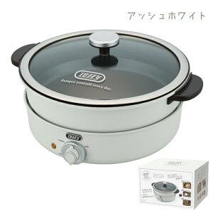 Toffy電気グリル鍋