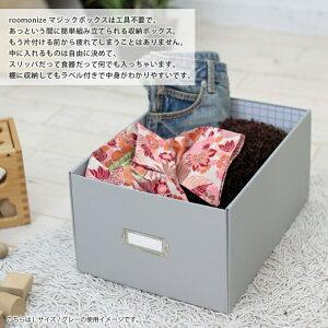 roomonizeマジックボックス【Lサイズ】RMX-002|収納ボックス収納ケースカラーボックスフタ付きふた付き簡単組立押入れ収納折りたたみ衣類整理たためる重ねるケース箱おもちゃ箱衣替えおしゃれシンプルインテリア雑貨一人暮らし新生活ルーモナイズ